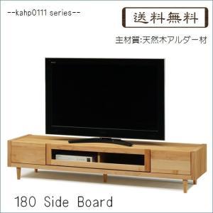 kahp0107シリーズ 180TVボード(幅1798mm)   ナチュラル テレビ台 ローボード リビング 収納   //北欧/カフェ/和/風/OUTLET/セール//