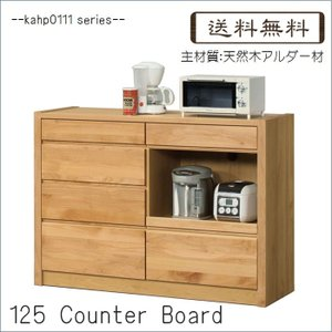 kahp0107シリーズ 125カウンターボード(幅1240mm) キッチン 家具 食器棚 レンジ台 収納  //北欧 カフェ 和風 OUTLET//|t-f-d-c