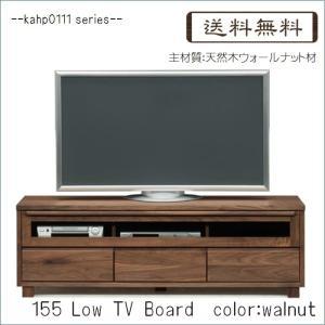 kahp0111シリーズ 155ローTVボード(幅1532mm)ウォールナット色   テレビ台 リビング 収納   //北欧/カフェ/和/風/OUTLET/セール//