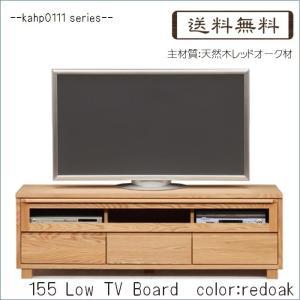 kahp0111シリーズ 155ローTVボード(幅1532mm)レッドオーク色   ナチュラル テレビ台 リビング 収納   //北欧/カフェ/和/風/OUTLET/セール//