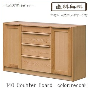 kahp0111シリーズ 140カウンターボード(幅1400mm)レッドオーク色  食器棚 レンジ台 収納  //北欧 カフェ 和風 OUTLET//|t-f-d-c