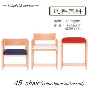 kahp0302シリーズ 杉工場  MUCMOC 45チェアー (幅440mm)青色・白色・赤色   イス/スツール/テーブル  //北欧/カフェ/和/風/ナチュラル/OUTLET// |t-f-d-c