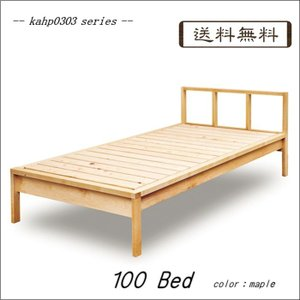 kahp0303シリーズ 杉工場 木と風 シングルベッド (※マット無し) メープル色    ひのき材すのこ  //北欧/カフェ/和/風/アジアン/OUTLET/ナチュラル//|t-f-d-c