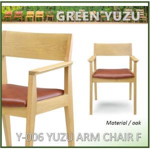 kamk150301シリーズ GREEN YUZU ARM CHAIR F Y-006      ダイニング/イス    //北欧/カフェ/和/風/アジアン/モダン/OUTLET// |t-f-d-c