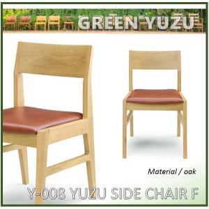 kamk150301シリーズ GREEN YUZU SIDE CHAIR F Y-008      ダイニング/イス    //北欧/カフェ/和/風/アジアン/モダン/OUTLET// |t-f-d-c