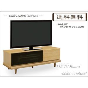 kamk150803シリーズ 115TVローボード(幅1156mm)ナチュラル色  テレビ台 テレビボード リビング 収納  //北欧/カフェ/和/風/OUTLET/セール//
