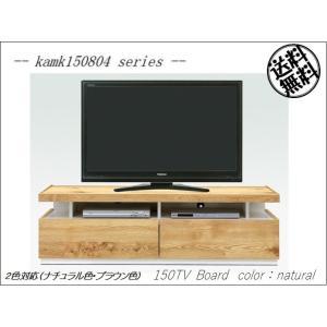 kamk150804シリーズ 150TVローボード(幅1500mm)ナチュラル色  テレビ台 テレビボード リビング 収納  //北欧/カフェ/和/風/OUTLET/セール//