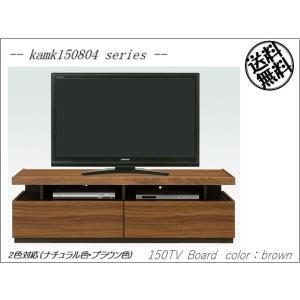 kamk150804シリーズ 150TVローボード(幅1500mm)ブラウン色  テレビ台 テレビボード リビング 収納  //北欧/カフェ/和/風/OUTLET/セール//