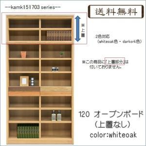 kamk151703シリーズ 120オープンボード 上置なし (幅1200mm)ホワイトオーク色    本棚 書棚   //北欧/カフェ/和風/アジアン/OUTLET//
