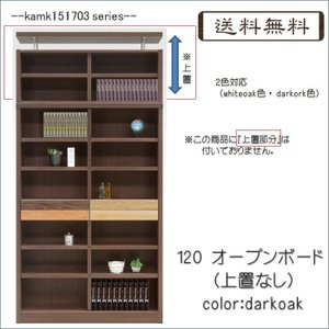 kamk151703シリーズ 120オープンボード 上置なし (幅1200mm)ダークオーク色    本棚 書棚   //北欧/カフェ/和風/アジアン/OUTLET//