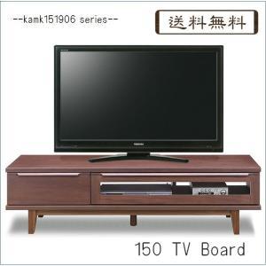 kamk151906シリーズ 150TVボード(幅1495mm)   テレビ台 ローボード リビング 収納   //北欧/カフェ/和/風/OUTLET/セール//