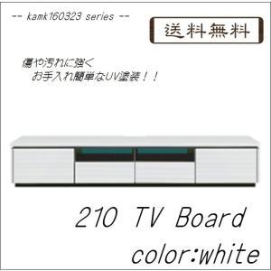 kamk160323シリーズ 210TVボード(幅2093mm)ホワイト色  テレビボード  テレビ台 収納   //北欧/カフェ/和/風/OUTLET/セール/モダン//