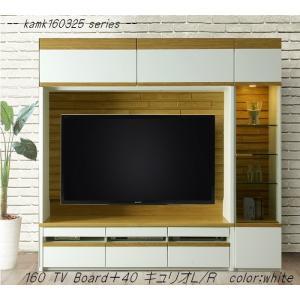 『 160TVボード+40キュリオ左右選択可 ホワイト色 』   【サイズ】 ・160TVボード  ...