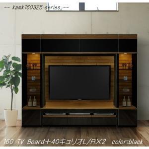 『 160TVボード+40キュリオL/R×2 ブラック色 』   【サイズ】 ・160TVボード  ...