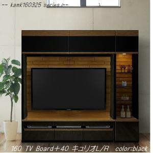 kamk160325シリーズ 200TVボードセット(160TV+40キュリオ左右選択可)ブラック色    大型/壁面収納  //北欧/カフェ/和/風/OUTLET/セール// t-f-d-c