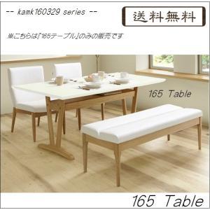 kamk160329シリーズ 165テーブル(幅1650mm)    ダイニング 食卓 リビング  //北欧/カフェ/和/風/アジアン/OUTLET/セール/ナチュラル//|t-f-d-c