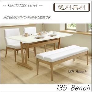 kamk160329シリーズ 135ベンチ (幅1350mm)     ダイニング 食卓 イス 椅子  //北欧/カフェ/和/風/OUTLET/ナチュラル//|t-f-d-c
