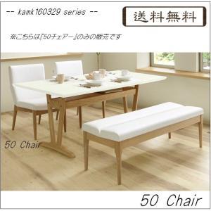 kamk160329シリーズ 50チェアー(幅500mm)    ダイニング 食卓 イス 椅子   //北欧/カフェ/和/風/OUTLET/セール/ナチュラル//の写真