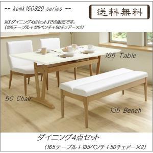 kamk160329シリーズ 食卓4点セット(165テーブル×1+135ベンチ×1+50チェアー×2)  ダイニング   //北欧/カフェ/和/風/OUTLET/ナチュラル//|t-f-d-c