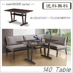 kamk160330シリーズ 140テーブル(幅1400mm)    ダイニング 食卓 リビング  //北欧/カフェ/和/風/アジアン/OUTLET/セール/モダン//|t-f-d-c