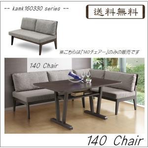 kamk160330シリーズ 140チェアー (幅1400mm)     ダイニング 食卓 イス 椅子 ソファー //北欧/カフェ/和/風/OUTLET/セール/モダン//|t-f-d-c