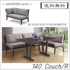 kamk160330シリーズ 140カウチ/R(幅1400mm)    ダイニング 食卓 イス 椅子 ソファー  //北欧/カフェ/和/風/OUTLET/セール/モダン//|t-f-d-c