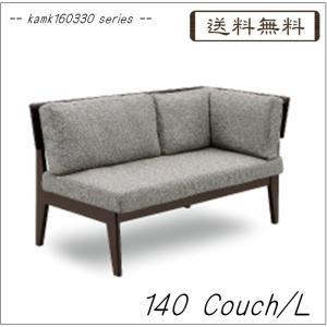 kamk160330シリーズ 140カウチ/L(幅1400mm)    ダイニング 食卓 イス 椅子 ソファー  //北欧/カフェ/和/風/OUTLET/セール/モダン//|t-f-d-c