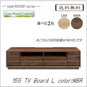 kamk160336シリーズ 155TVボードL(幅1550mm)MBR色      テレビ台 リビング 収納   //北欧/カフェ/和/風/OUTLET/セール/モダン//
