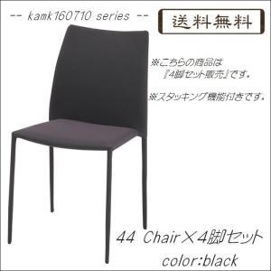 kamk160710シリーズ 44スタッキングチェアー×4脚セット ブラック色      食卓/イス/リビング/ダイニング  //北欧/カフェ/和/風/OUTLET/セール//|t-f-d-c