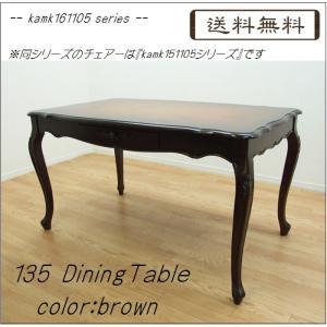 kamk161105シリーズ 135ダイニングテーブル(幅1350mm)ブラウン色   アンティーク調  食卓/リビング //北欧/カフェ/和/風/OUTLET/セール/モダン//|t-f-d-c