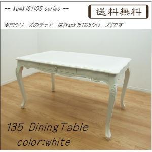 kamk161105シリーズ 135ダイニングテーブル(幅1350mm)ホワイト色  アンティーク調 食卓/リビング //北欧/カフェ/和/風/OUTLET/セール/モダン//|t-f-d-c