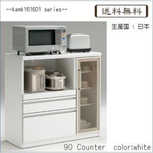 kamk161601シリーズ 90 カウンター(幅900mm)ホワイト色    食器棚 間仕切り 収納  //北欧 カフェ 和風 OUTLET セール//|t-f-d-c
