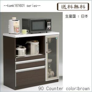kamk161601シリーズ 90 カウンター(幅900mm)ブラウン色    食器棚 間仕切り 収納  //北欧 カフェ 和風 OUTLET セール//|t-f-d-c