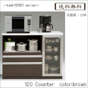 kamk161601シリーズ 120 カウンター(幅1200mm)ブラウン色    食器棚 間仕切り 収納  //北欧 カフェ 和風 OUTLET セール//|t-f-d-c