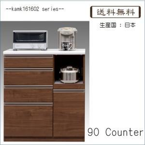 kamk161602シリーズ 90 カウンター(幅895mm)ウォールナット色    食器棚 間仕切り 収納  //北欧 カフェ 和風 OUTLET セール//|t-f-d-c