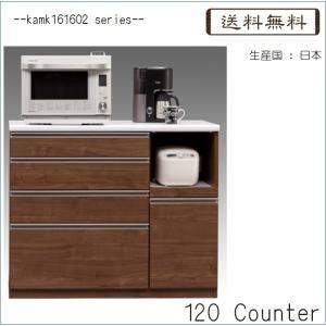 kamk161602シリーズ 120カウンター(幅1195mm)ウォールナット色    食器棚 間仕切り 収納  //北欧 カフェ 和風 OUTLET セール//|t-f-d-c