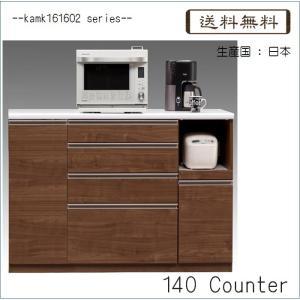 kamk161602シリーズ 140 カウンター(幅1390mm)ウォールナット色    食器棚 間仕切り 収納  //北欧 カフェ 和風 OUTLET セール//|t-f-d-c