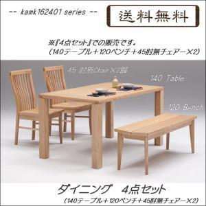 kamk162401シリーズ 食卓4点セット(140テーブル...