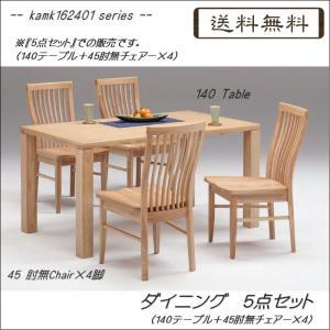 kamk162401シリーズ 食卓5点セット(140テーブル...
