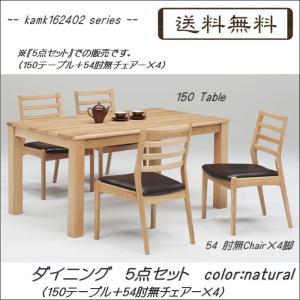kamk162402シリーズ 食卓5点セット(150テーブル...
