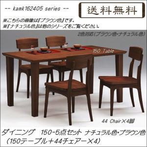 kamk162405シリーズ 食卓150-5点セット  ナチ...