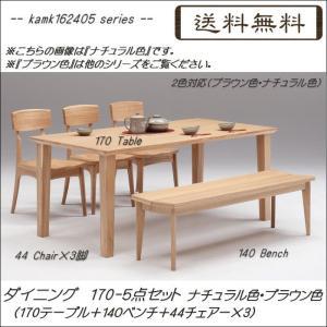 kamk162405シリーズ 食卓170-5点セット  ナチ...