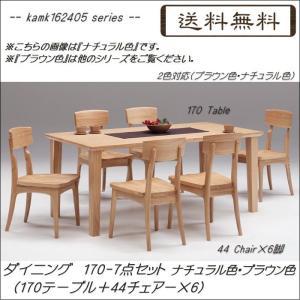 kamk162405シリーズ 食卓170-7点セット  ナチ...