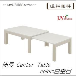 kamk170304シリーズ 伸長センターテーブル(幅900〜1500mm)白杢目   リビング   //北欧/カフェ/和/風/アウトレット//|t-f-d-c