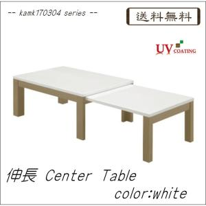 kamk170304シリーズ 伸長センターテーブル(幅900〜1500mm)ホワイト色   リビング   //北欧/カフェ/和/風/アウトレット//|t-f-d-c