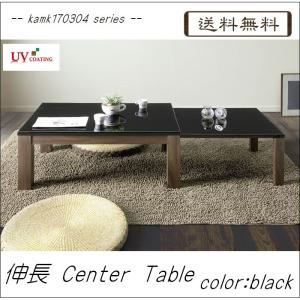 kamk170304シリーズ 伸長センターテーブル(幅900〜1500mm)ブラック色   リビング   //北欧/カフェ/和/風/アウトレット//|t-f-d-c