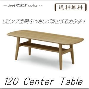 kamk170305シリーズ 120センターテーブル(幅1200mm)   //北欧/カフェ/和/風/アウトレット// t-f-d-c