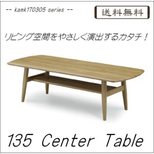 kamk170305シリーズ 135センターテーブル(幅1350mm)   リビング   //北欧/カフェ/和/風/アウトレット// t-f-d-c