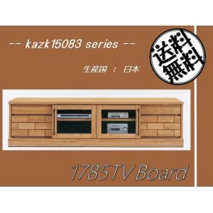 kazk15083シリーズ 180TVボード(幅1785mm)  ナチュラル カントリー調 テレビ台 ロー リビング 収納   //北欧/カフェ/和/風/OUTLET/セール//