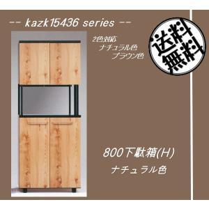 kazk15436シリーズ 800下駄箱(H)(幅800mm)ナチュラル色/ブラウン色    シューズボックス 靴箱  //北欧/カフェ/和/風/モダン/OUTLET//  t-f-d-c